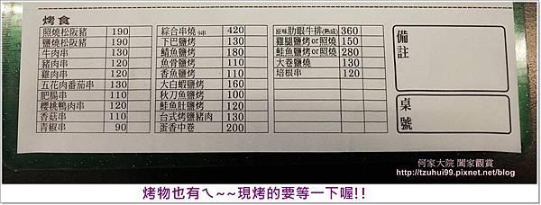 小澤家食堂04.jpg