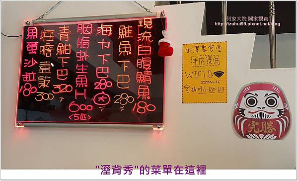 小澤家食堂05.jpg