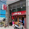 小澤家食堂23.jpg
