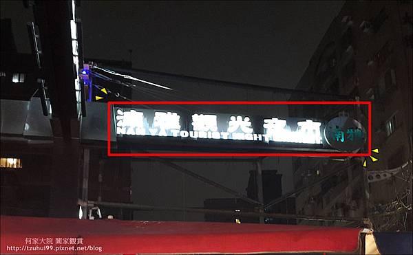板橋南雅夜市麻油雞01.jpg