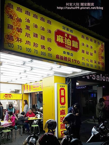 板橋南雅夜市麻油雞02.jpg