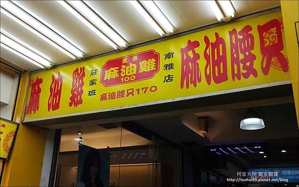 板橋南雅夜市麻油雞20.jpg