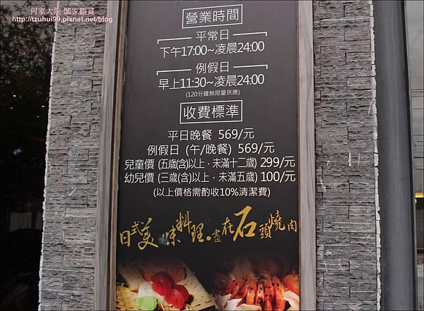 石頭日式炭烤02.JPG