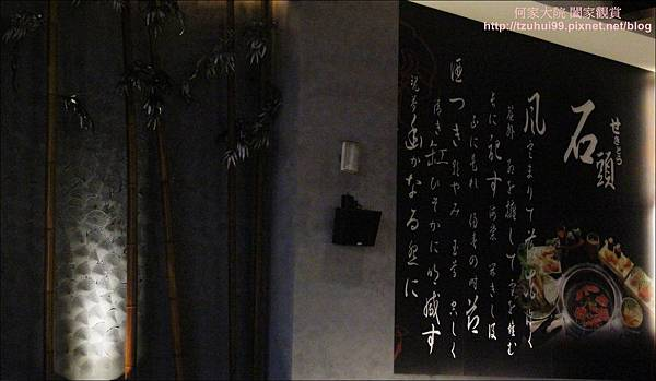 石頭日式炭烤08.JPG