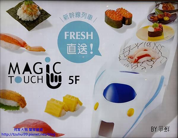 Magic touch01.jpg