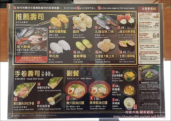 藏壽司15.jpg