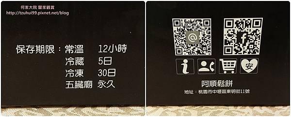 阿順氣泡鬆餅04.jpg