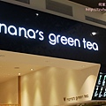Nana's green tea 01.JPG