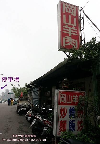 岡山羊肉16.jpg