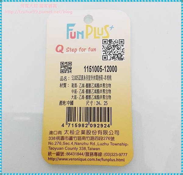 Fun Plus拖鞋02.jpg