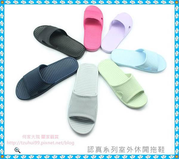Fun Plus拖鞋14