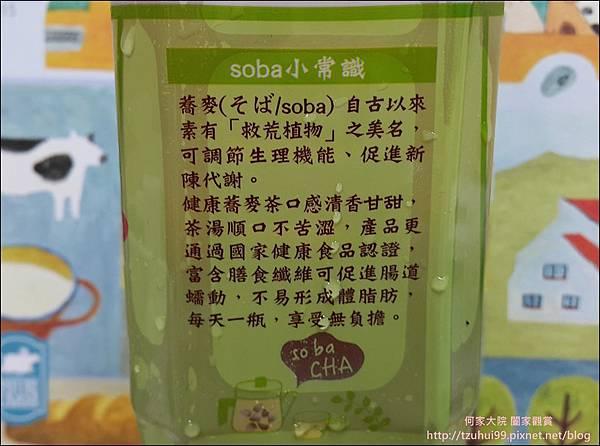 Soba健康茶08.jpg