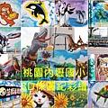 內壢國小3D彩繪侏儸紀00.jpg