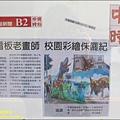 內壢國小3D彩繪侏儸紀02.JPG