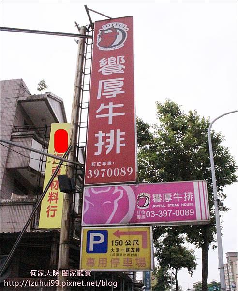 饗厚01.JPG