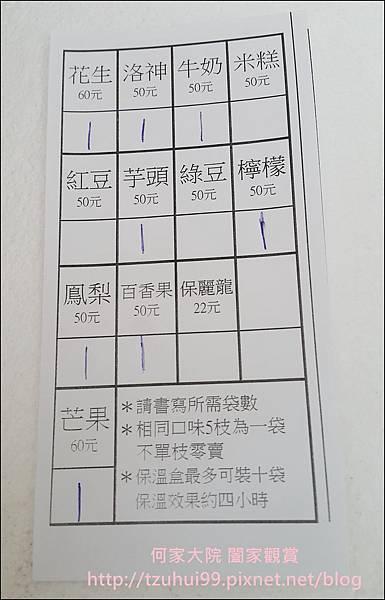 林口電廠冰棒 02.jpg