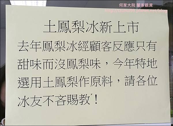 林口電廠冰棒 03.jpg