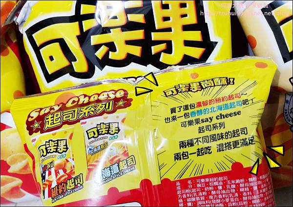 聯華食品可樂果起司口味 04.jpg