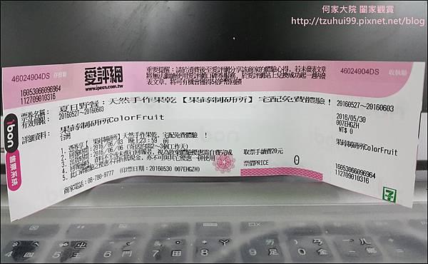 果蒔制研所 01.jpg