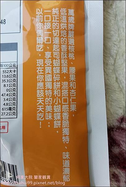蝴蝶綜合果 05.jpg