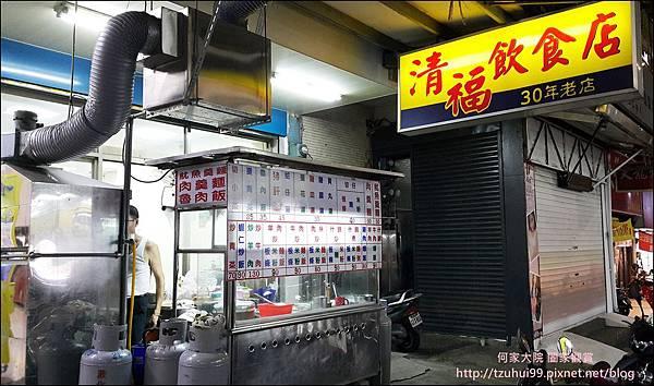 清福飲食店 01.jpg