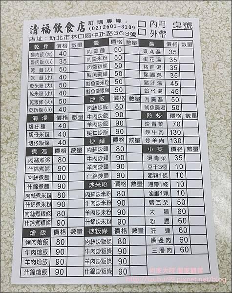 清福飲食店 05.jpg