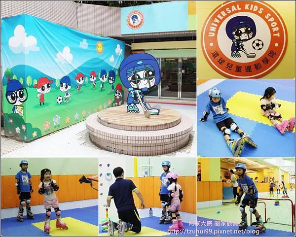 20160625 環球兒童運動學院 00.jpg