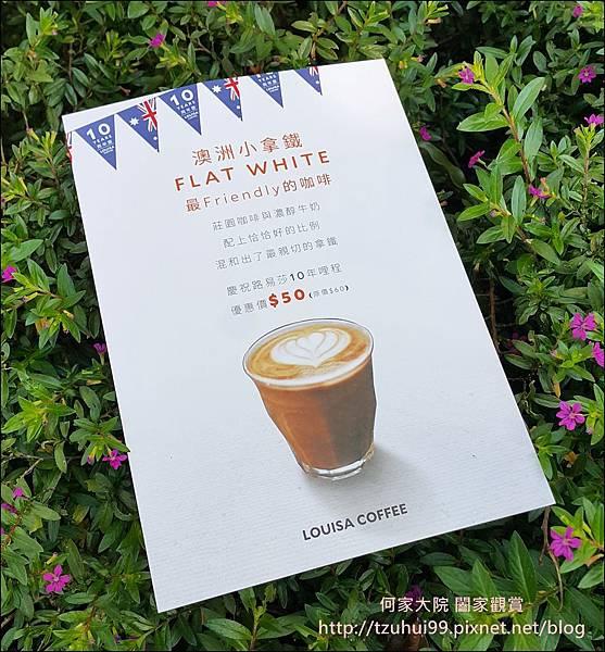 20160625 路易莎咖啡 07.jpg