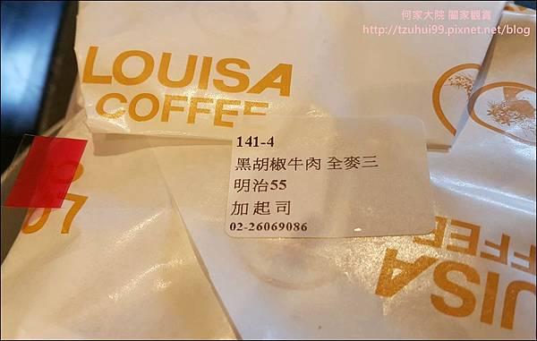 20160625 路易莎咖啡 13.jpg