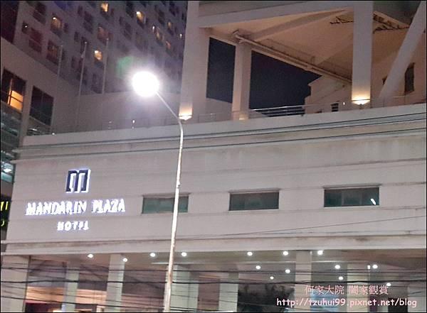 Mandarin plaza hotel 01.jpg