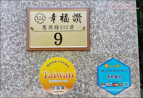 新莊幸福讚精品飯店 04.jpg