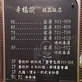 新莊幸福讚精品飯店 10.jpg