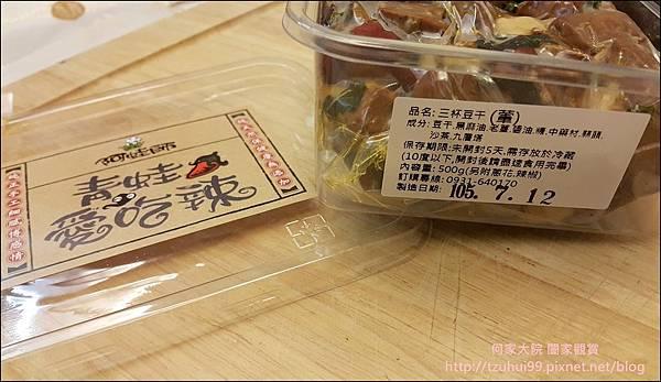 青蛙愛吃辣 03-1.jpg