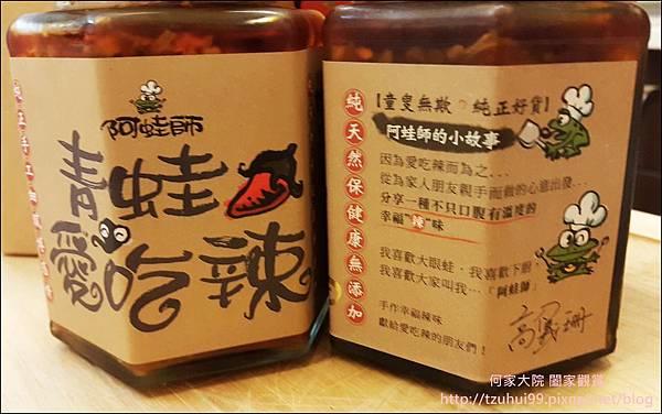 青蛙愛吃辣 10.jpg