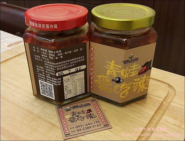 青蛙愛吃辣 12.jpg