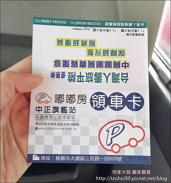 信用卡機場免費停車服務 04-1.jpg