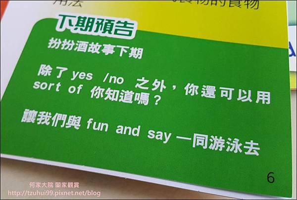 Fun&Say英文雜誌 12.jpg