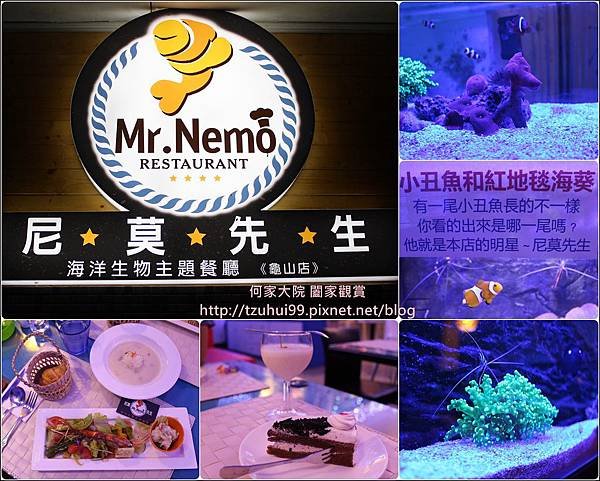 尼莫先生海洋生物主題餐廳 00.jpg