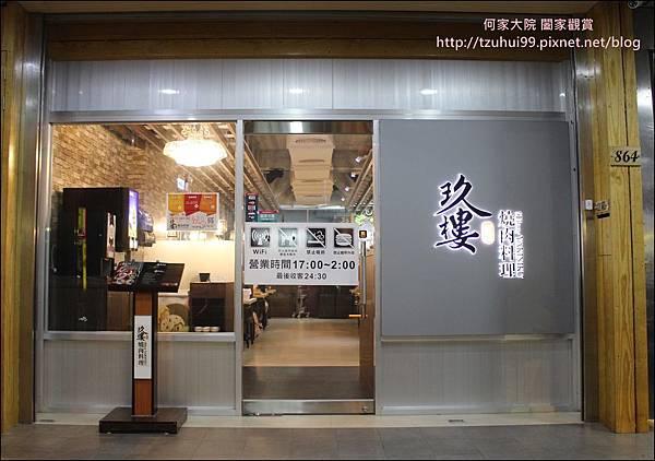 玖樓燒肉料理 02.JPG