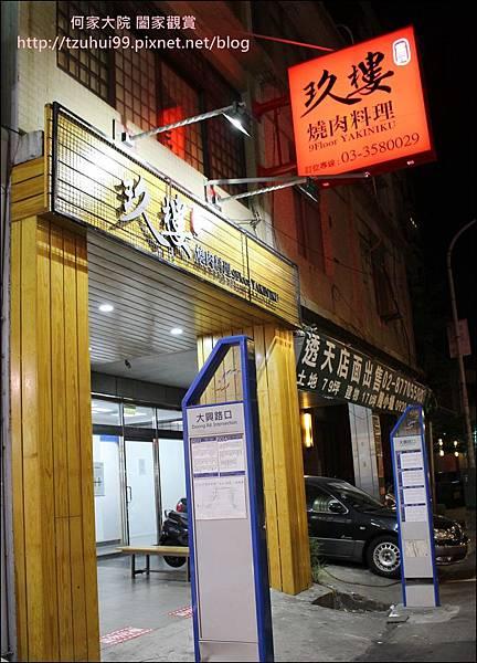 玖樓燒肉料理 03.JPG