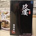 玖樓燒肉料理 05.JPG
