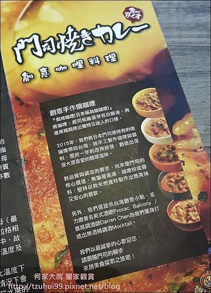 林口門司燒咖哩飯 06.jpg