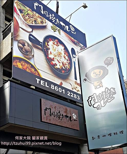 林口門司燒咖哩飯 25.jpg