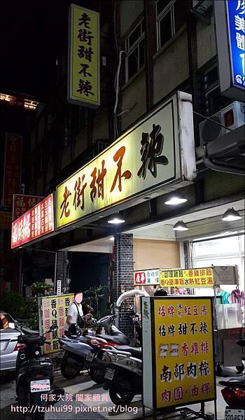 林口老街甜不辣 02.jpg