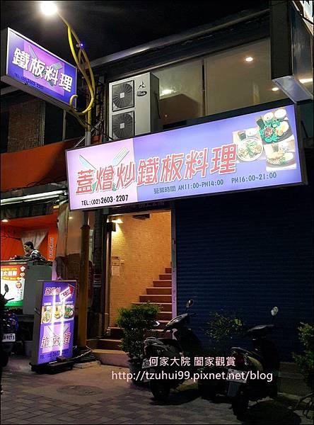 蓋燴炒鐵板料理 01.jpg