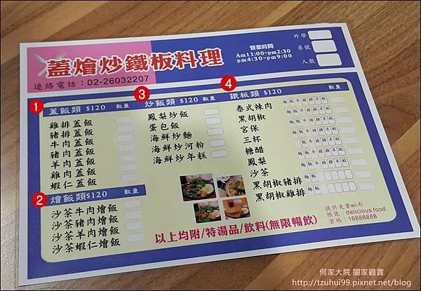蓋燴炒鐵板料理 06.jpg