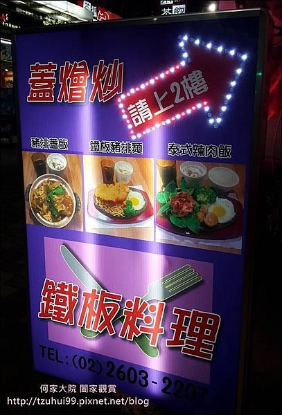蓋燴炒鐵板料理 22.jpg