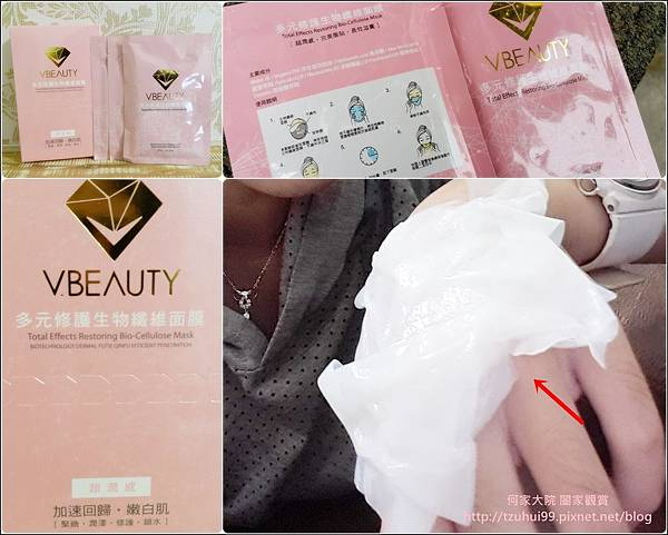 V Beauty多元修護生物纖維面膜 16.jpg