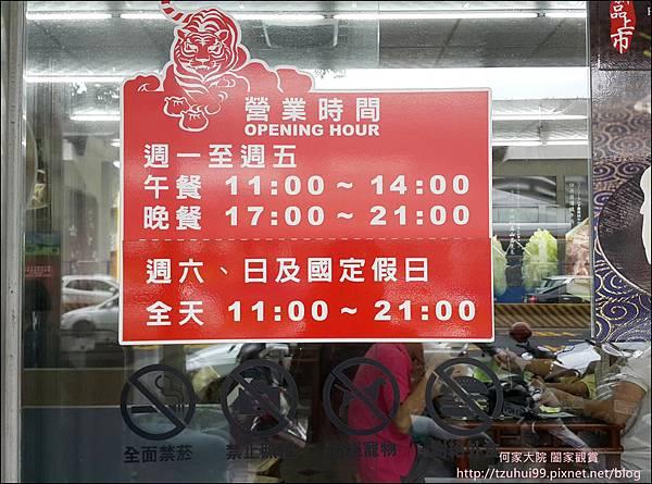角子虎北方水餃館(新莊思源店) 03.jpg