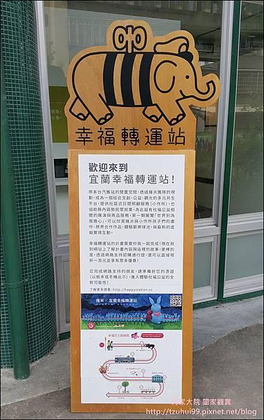 宜蘭幸福轉運站 05.jpg